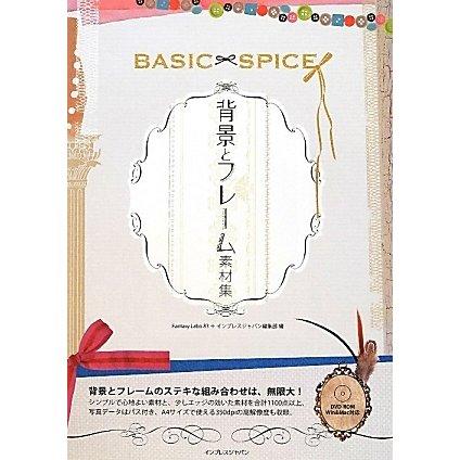 背景とフレーム素材集BASIC×SPICE [単行本]