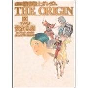 機動戦士ガンダムTHE ORIGIN〈9〉ララァ編 愛蔵版 [コミック]