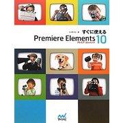 すぐに使えるPremiere Elements 10 [単行本]