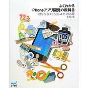 よくわかるiPhoneアプリ開発の教科書―iOS5&Xcode4.2対応版 [単行本]