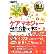 ケアマネジャー完全合格テキスト〈2012年版〉(福祉教科書) [単行本]