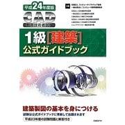 CAD利用技術者試験1級(建築)公式ガイドブック〈平成24年度版〉 [単行本]