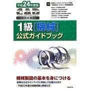 CAD利用技術者試験1級(機械)公式ガイドブック〈平成24年度版〉 [単行本]