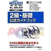 CAD利用技術者試験2級・基礎公式ガイドブック〈平成24年度版〉 [単行本]