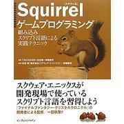 Squirrelゲームプログラミング―組み込みスクリプト言語による実践テクニック [単行本]