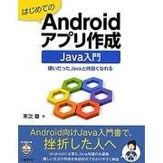 はじめてのAndroidアプリ作成 Java入門 [単行本]