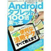 Androidタブレットを100倍楽しむ本-便利な活用テクすべて教えます(アスペクトムック) [ムックその他]