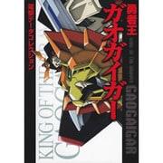 勇者王ガオガイガー―電撃データコレクション(DENGEKI HOBBY BOOKS) [単行本]