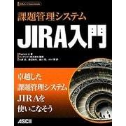 課題管理システム JIRA入門 [単行本]