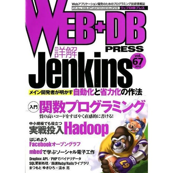 WEB+DB PRESS Vol.67 [単行本]