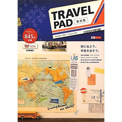 TRAVEL PAD素材集―Design parts collection [単行本]