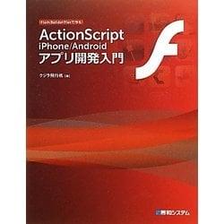 ActionScript iPhone/Androidアプリ開発入門 [単行本]