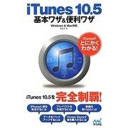iTunes 10.5基本ワザ&便利ワザ―Windows & Mac対応 [単行本]