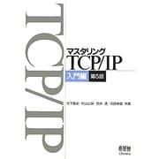 マスタリングTCP/IP 入門編 第5版 [単行本]