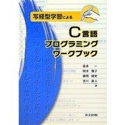 写経型学習によるC言語プログラミングワークブック [単行本]