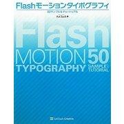 Flashモーションタイポグラフィ50サンプル&チュートリアル [単行本]