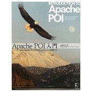 Apache POI入門―Java+Apache POI APIでExcelドキュメントを操作する [単行本]