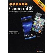 基礎から学ぶCorona SDK―ビジュアルなアプリを効率的に作る開発ツールの基本書 [単行本]