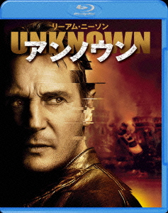 アンノウン [Blu-ray Disc]