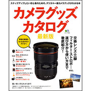 カメラグッズカタログ 最新版-写真の表現をもっと広げたいアナタへ(エイムック 2346) [ムックその他]