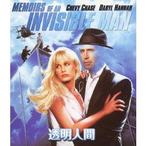 透明人間 [Blu-ray Disc]
