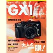 パナソニックLUMIX GX1マニュアル [ムックその他]