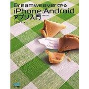 Dreamweaverで作るiPhone/Androidアプリ入門 [単行本]