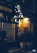 深夜食堂 第二部 【ディレクターズカット版】 DVD-BOX