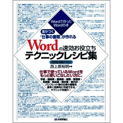 Wordの速効お役立ちテクニックレシピ集 2010/2007対応―差がつく「仕事の書類」が作れる(Wordで作ったWordの本) [単行本]