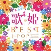 歌姫~BEST J-POP ファースト・ステージ~