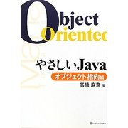 やさしいJava オブジェクト指向編 [単行本]