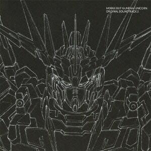 澤野弘之/機動戦士ガンダムUC オリジナルサウンドトラック3