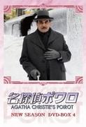名探偵ポワロ NEW SEASON DVD-BOX 4