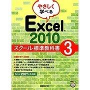 やさしく学べるExcel 2010スクール標準教科書〈3〉 [単行本]