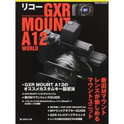 リコーGXR MOUNT A12 WORLD-Mレンズが愉しめるマウントユニット(日本カメラMOOK) [ムックその他]