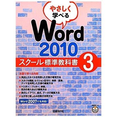 やさしく学べるWord 2010スクール標準教科書〈3〉 [単行本]