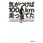 気がつけば100km走ってた―二代目自転車名人 鶴見辰吾の自転車本 [単行本]