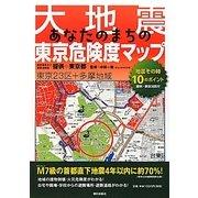 大地震あなたのまちの東京危険度マップ [単行本]