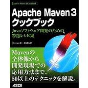 Apache Maven3クックブック―Javaソフトウェア開発のための特選レシピ集 [単行本]