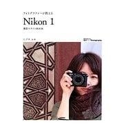 フォトグラファーが教える「Nikon1」撮影スタイルBOOK(Books for Art and Photography) [単行本]