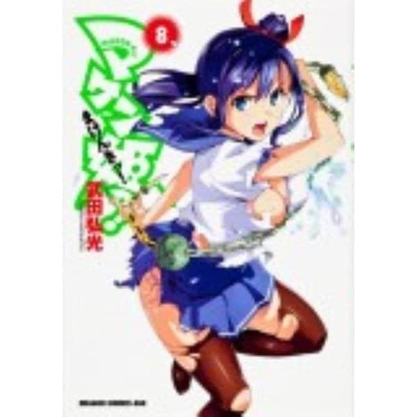 マケン姫っ! ‐MAKENーKI!‐8(ドラゴンコミックスエイジ) [コミック]