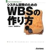 システム開発のためのWBSの作り方―プロジェクト成功の道しるべ [単行本]