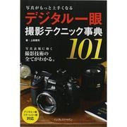 写真がもっと上手くなるデジタル一眼撮影テクニック事典101 [単行本]