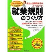 就業規則のつくり方―会社と従業員を守るルールブック(DO BOOKS―総務の仕事これで安心series) [単行本]