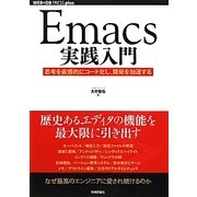 Emacs実践入門―思考を直感的にコード化し、開発を加速する(WEB+DB PRESS plusシリーズ) [単行本]