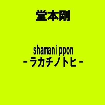 堂本剛/shamanippon -ラカチノトヒ-