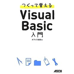つくって覚えるVisual Basic入門 [単行本]