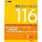 和文フリーフォント116(design parts collection) [単行本]