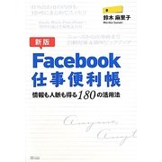 Facebook仕事便利帳―情報も人脈も得る180の活用法 新版 [単行本]