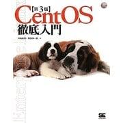 CentOS徹底入門 第3版 [単行本]